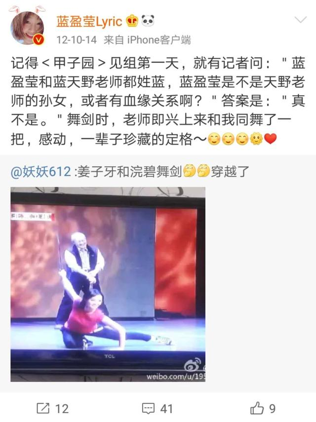 蓝盈莹从北京人艺离职,被喷蹭老艺术家热度是否属实?