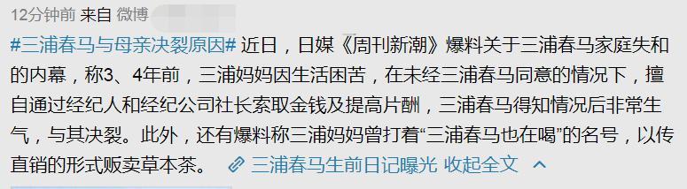 三浦春马厌世日记内容曝光,对母亲谋利行为绝望写下:想要去死