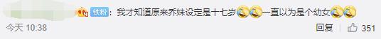 《王者荣耀》小乔又双叒要优化,玩家:原来小乔17岁? 王者荣耀 游戏资讯 第3张