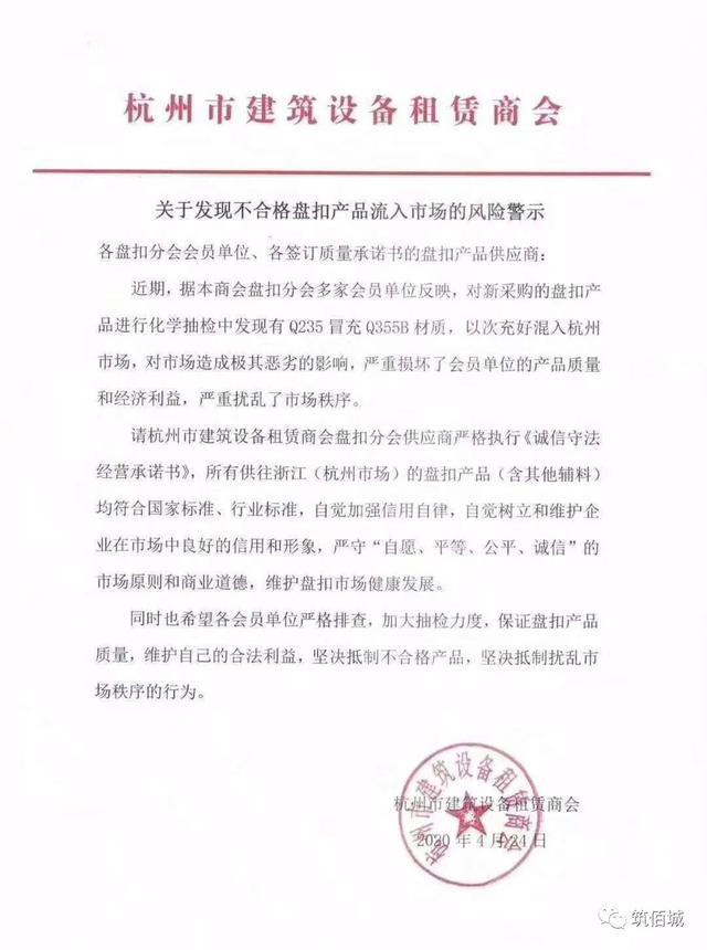 杭州惊现Q235冒充Q355B材质,这是要把盘扣行业做烂的节奏?