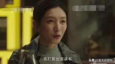 王漫妮最后为什么一定要去留学?