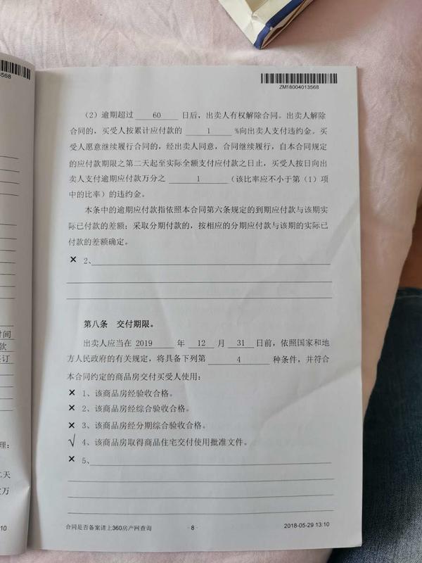 郑州一小区延期交房近8个月,业主子女入学难 开发商:正和学校协调