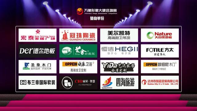 """2020""""芭乐视频app视频ioses杯""""形象大使選拔賽新聞發布會取得圓滿成功"""