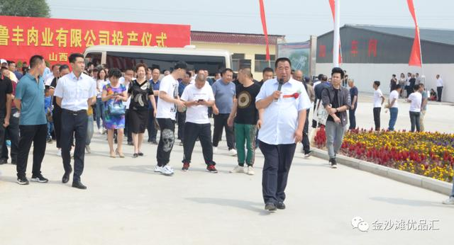 新工厂 新飞跃一一山西鲁丰肉业有限公司新工厂投产仪式圆满举行