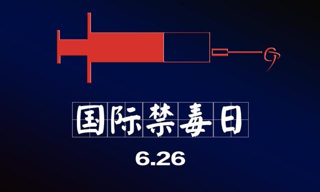 """引以为戒!省高院""""6∙26""""国际禁毒日公布毒品犯罪案例"""