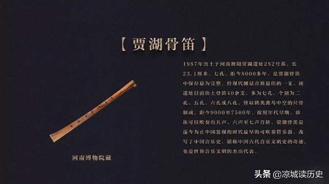 古董承载的历史,来自远古的天籁,八千年前的骨笛再现风采