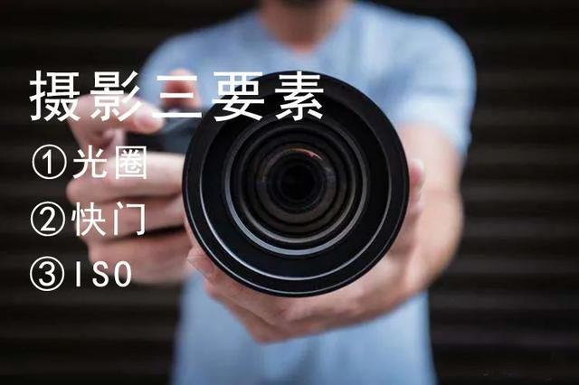 学摄影,首先要弄懂摄影三要素