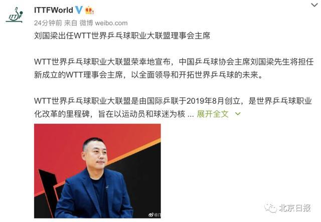 """刘国梁新身份,""""这是转换最大的一次"""""""