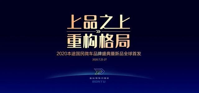 高光时刻!!2020年7月25 本途国民微车品牌盛典暨新品全球首发