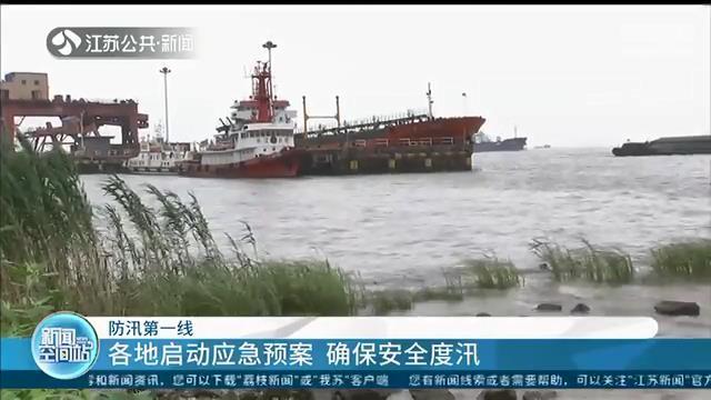江苏各地启动应急预案 确保安全度汛