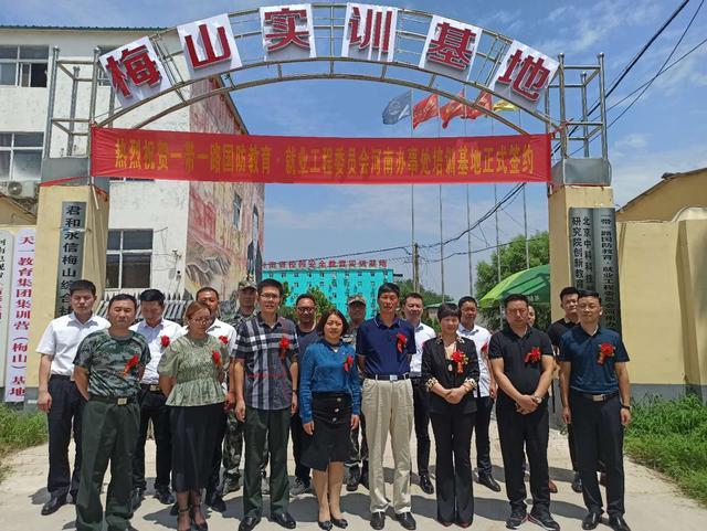 一带一路国防教育 河南东诺人力在梅山基地正式揭牌