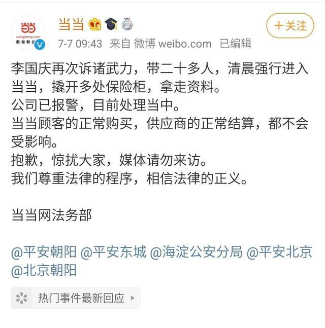 李国庆再闯当当 门锁撬的稀巴烂 当当闹剧何时休?