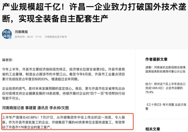"""河南民企被国企""""套路""""!新华社旗下媒体曝光"""