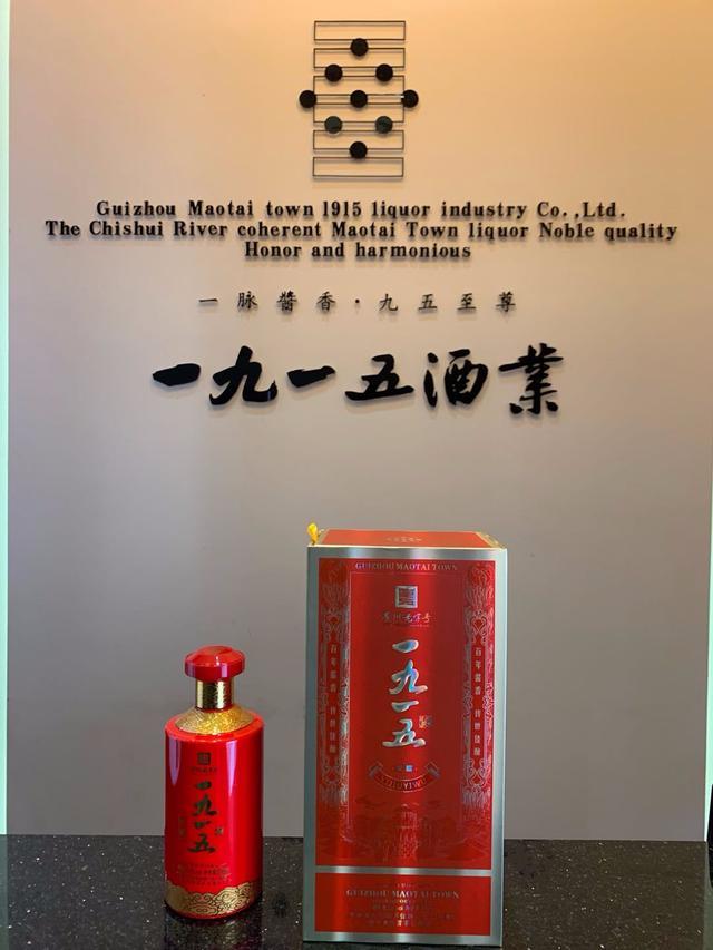 一九一五:品牌传承中国酒文化 九五之秘酿得酱香臻品