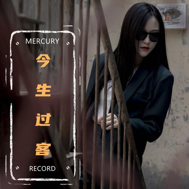 内地著名女歌手曼儿首支单曲《今生过客》全球发行