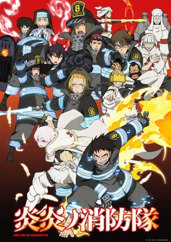 《炎炎消防队》停更是重整旗鼓?动画将在十一月份重新开播
