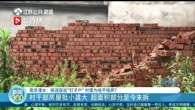 南京高淳一村干部房屋批小建大 超面积部分至今未拆 当地纪委:严厉处罚