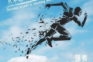 正能量早安心语句子190616:用尽全力,去做你想做的事