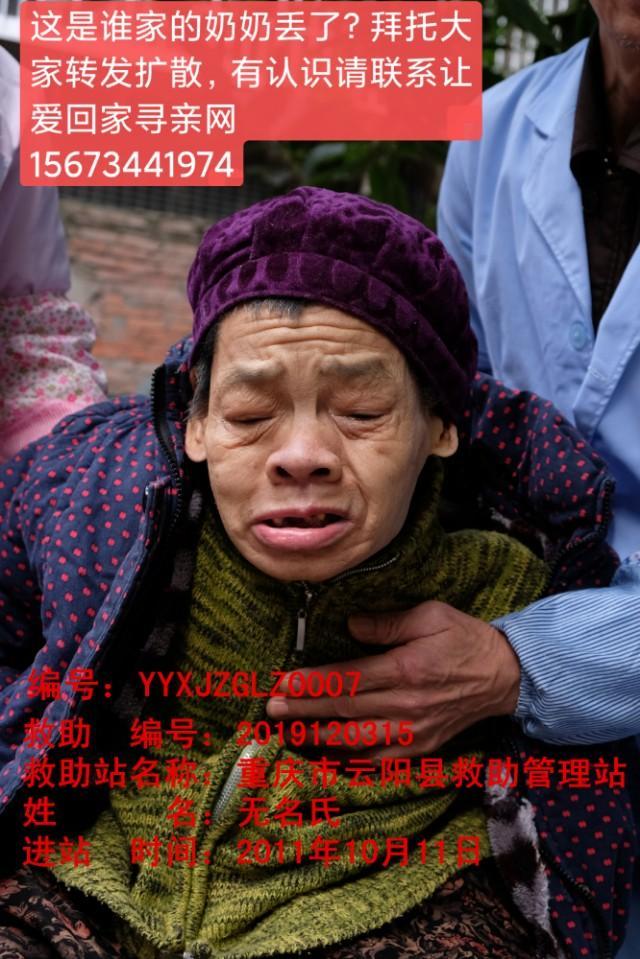 云阳县救助站收留十二个迷路流浪人,看一下有没有你家要找的人?