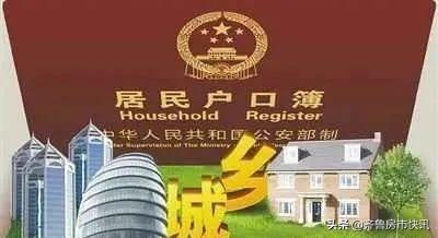 户口是枣庄农村的,在市里买了房,孩子能在房子附近的学校上学吗