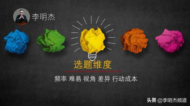 短视频如何选题?掌握14个方向,3个原则,5个维度