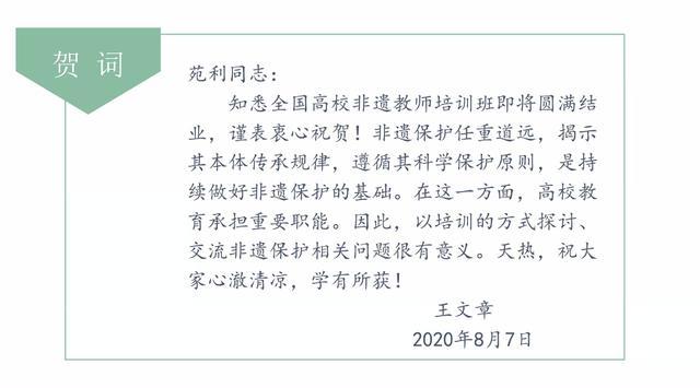"""第四�谩爸��高校非�z教��培�班""""�A�M�Y�I"""