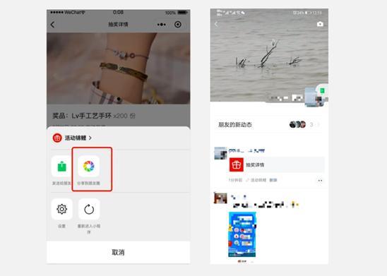 微信内测功能揭秘:小程序除了分享到朋友圈,还能这么做