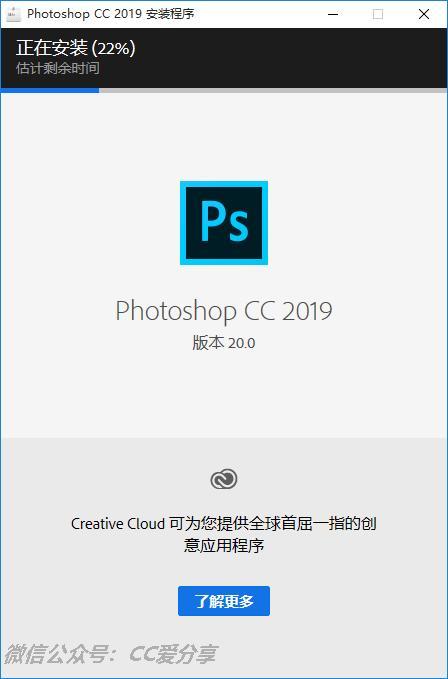 Adobe Photoshop CC 2019 详细图文安装教程