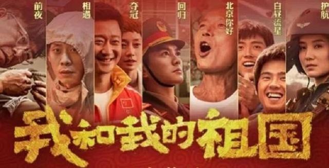 《我和我的家乡》:徐峥邓超等7个导演,王宝强刘昊然再度合作