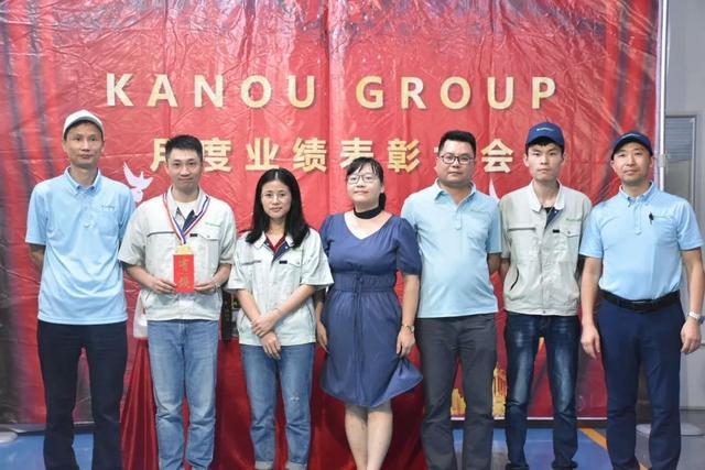 KANOUGROUP 2020年6月份业绩表彰大会
