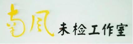 """【精致兰州 品质安宁】安宁区检察院成立""""南风""""未检工作室"""