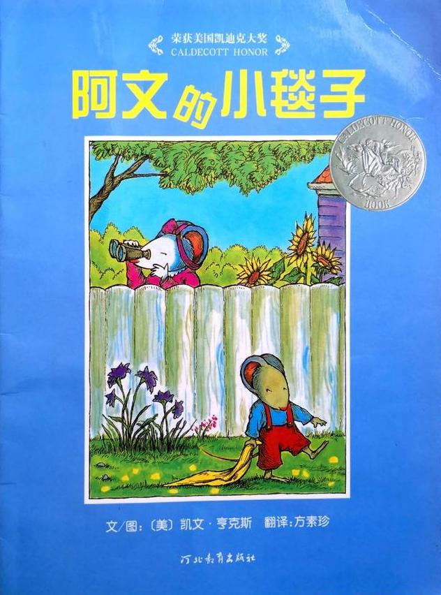 《阿文的小毯子》:正確幫助孩子尋找自我發展之路