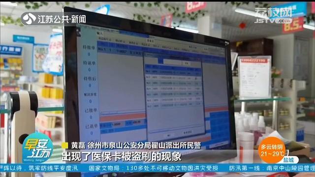 药店员工盗刷顾客医保卡 110余人中招,涉案2.5万元