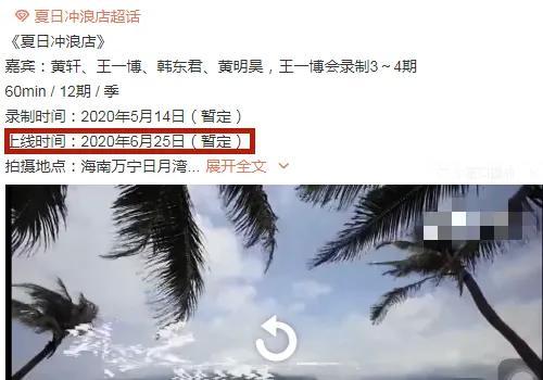 王一博的《夏日冲浪店》官宣,播出时间引发争议,学生党不开心了