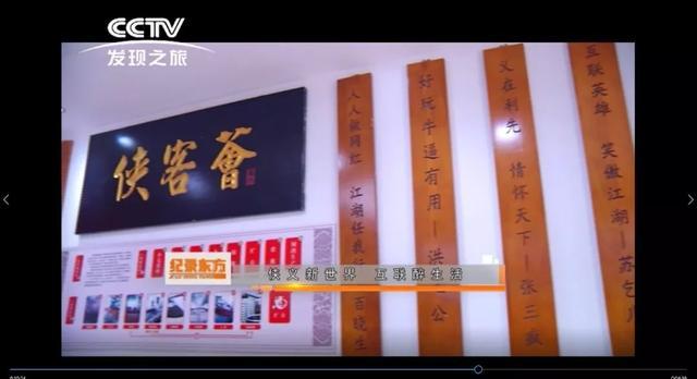 侠义新世界 互联醉生活――央视纪录片倾情呈现肆拾玖坊