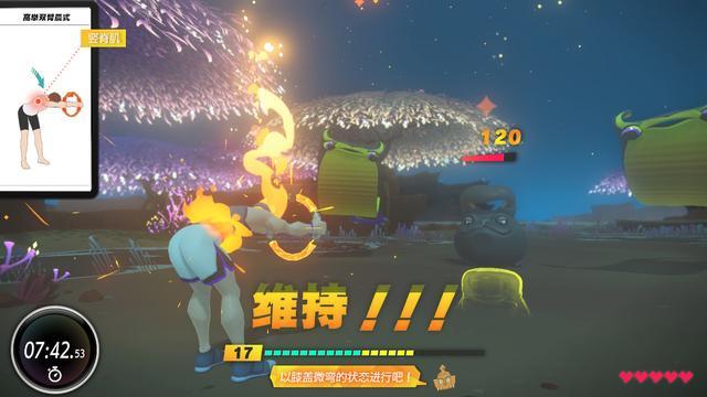 任天堂《健身环大冒险》是怎样的一款游戏? 任天堂 游戏资讯 第19张