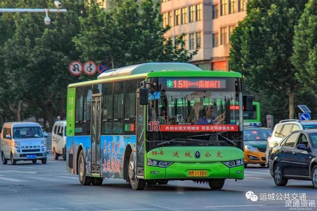运城扩散!解放路如期通车,运城市区6辆公交恢复原线行驶!