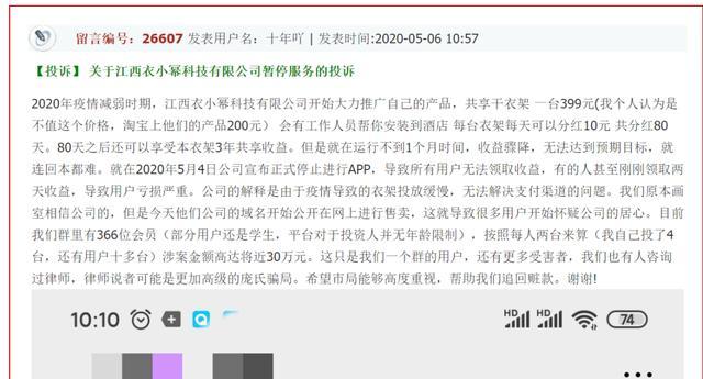 """共享经济""""衣小幂""""运营公司涉嫌传销被青山湖区市监局罚没51万元"""