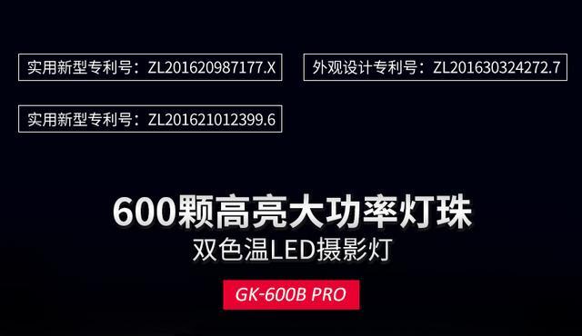 图立方GK-600大功率led摄影灯 摄像灯外拍灯影视灯电影灯演播灯