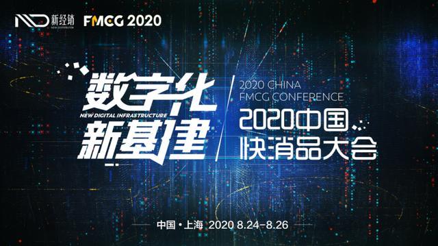 FMCG 2020确认!南昌八戒商贸创始人冷文军将出席中国快消品大会 创业 第1张