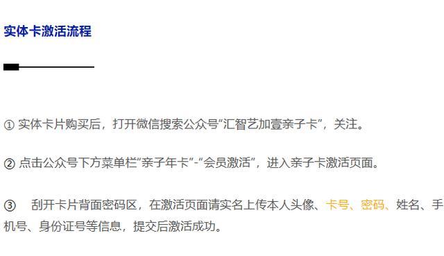 《安徽广电海豚•汇智艺+1》亲子旅游卡于6月24日正式发售