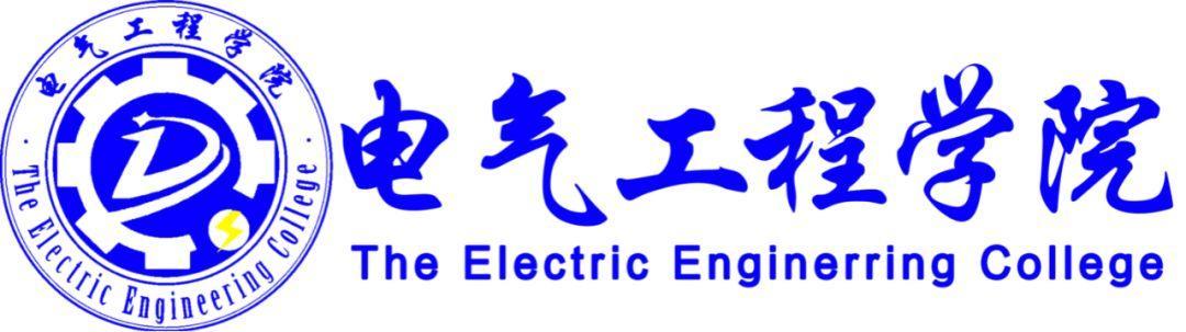 「豫?高考」鄭州科技學院電氣工程學院2020年招生导航
