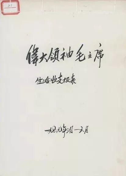 毛泽东的账簿:计家计国计天下