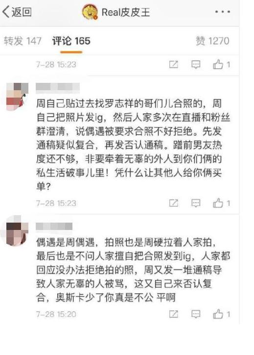 周扬青晒截图否认拉罗志祥好友炒作复合:误会我的看看就好