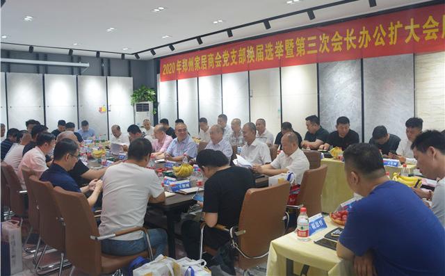 2020年郑州市家居商会第三次会长办公扩大会会议圆满结束