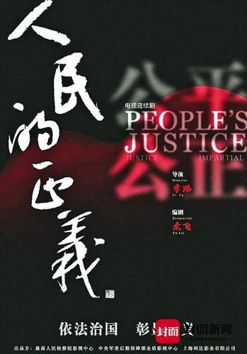 《人民的正义》:正义可能会迟到,但永远不会缺席
