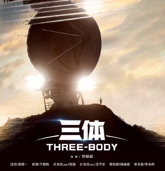 """《三体》曝光演员阵容,堪称""""神仙打架"""",将是热播剧没跑了"""