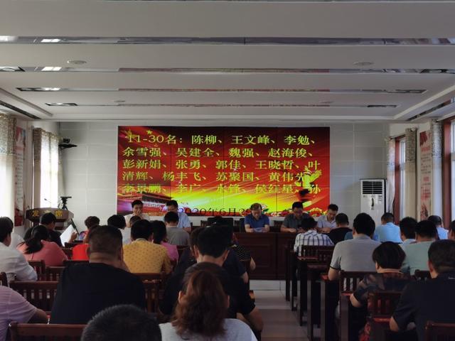 """镇平县郭庄乡召开2020年上半年""""学习强国""""标兵表彰大会"""