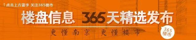 3.45万/平!仙林湖小户型遭抢