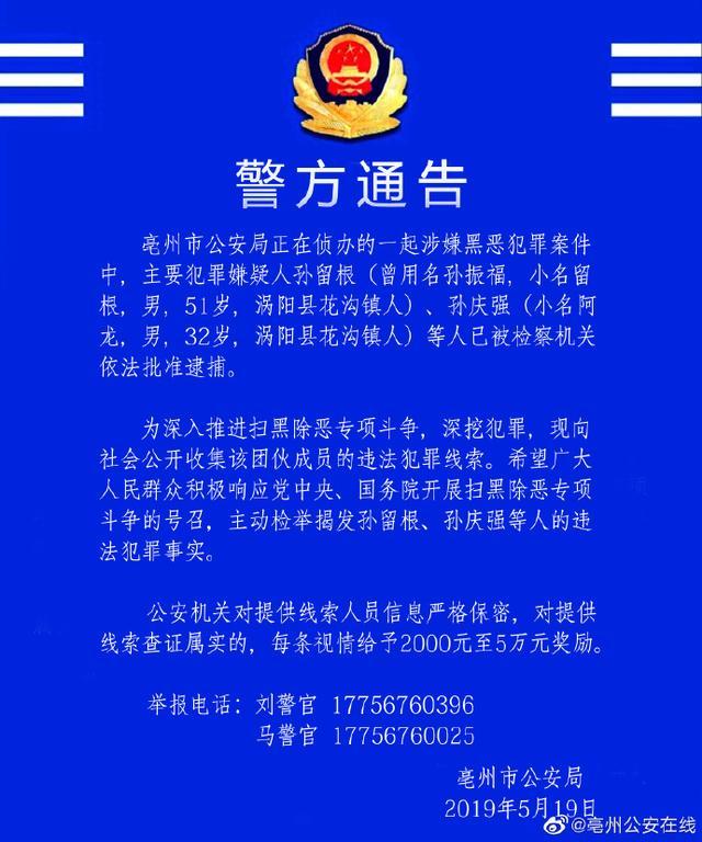 亳州公开收集孙留根、孙庆强等人涉黑恶违法犯罪线索